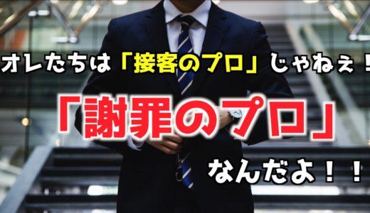 居酒屋クレーム対応の見本!元ワタミ店長が教える本気の謝罪術!