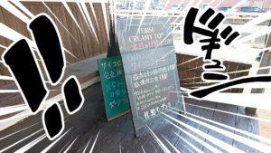 昭和ホルモン食堂の看板2